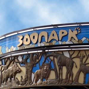 Зоопарки Ижмы